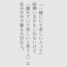 RaNさんはInstagramを利用しています:「「大切な人」  #恋愛 #ポエム #言葉 #ぷりんと倶楽部 #プリント倶楽部 #学生 #大学生 #女子 #女子旅 #女子高生 #jk #jkブランド #中学生 #jc #過去pic #sjk #fjk #いいね返し #タピオカ #カップル」 Boyfriend Advice, Life Hackers, Japanese Quotes, Meaningful Life, Life Advice, Love Letters, Proverbs, Cool Words, Favorite Quotes