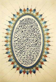 Arabic calligraphy قل اعوذ برب الفلق وقل اعوذ برب الناس