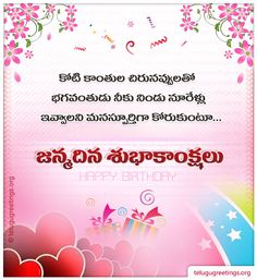 Birthday Greeting 8 Telugu Greeting Cards Telugu Wishes Messages Happy Birthday Picture Quotes, Happy Birthday Wishes Song, Happy Birthday Quotes For Daughter, Birthday Greetings Images, Birthday Wishes And Images, Happy Birthday In Telugu, Ramadan Wishes Images, Birthday Verses For Cards, Birthday Cards