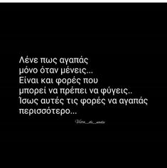 They say, if you love you stay. Sometimes you have to leave. Maybe that times you love even more . Sad Love Quotes, Love Quotes For Him, New Quotes, Mood Quotes, Crush Quotes, Life Quotes, Writing Photos, Greek Words, Greek Quotes