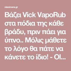 Βάζει Vick VapοRub στα πόδια της κάθε βράδυ, πριν πάει για ύπνο.. Μόλις μάθετε το λόγο θα πάτε να κάνετε το ίδιο! - OlaSimera Vicks Vaporub, Health Tips, Healthy Lifestyle Tips