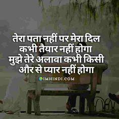 Romantic Shayari (रोमांटिक शायरी) Mast Beautiful in Hindi