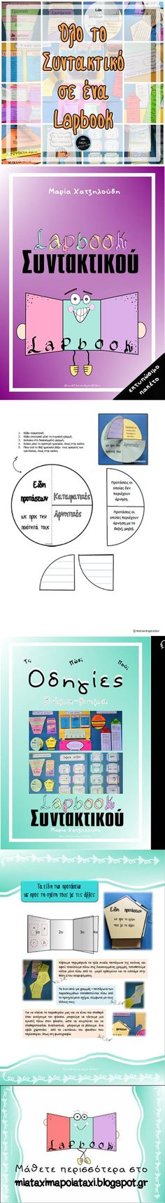 Interactive Notebooks, Grammar, School Stuff, Diy And Crafts, About Me Blog, Classroom, Teaching, Education, School Ideas