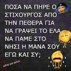 Funny Greek Quotes, Laugh Out Loud, Kai, Funny Pictures, Jokes, Sayings, Decor, Humor, Dekoration