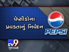 PepsiCo is facing embarrassment after its former brand ambassador, Amitabh Bachchan, said he decided to sever ties with the company after a young girl asked why he was promoting a product that her teacher said was harmful. For more videos go to  http://www.youtube.com/gujarattv9  Like us on Facebook at https://www.facebook.com/gujarattv9 Follow us on Twitter at https://twitter.com/Tv9Gujarat