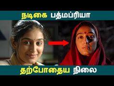 நடிகை பத்மப்ரியா தற்போதைய நிலை   Tamil Cinema News   Kollywood News   Latest SeithigalCurrent status of Padmapriya நடிகை பத்மப்ரியா தற்போதைய நிலை Padmapriya is a famous Indian actres... Check more at http://tamil.swengen.com/%e0%ae%a8%e0%ae%9f%e0%ae%bf%e0%ae%95%e0%af%88-%e0%ae%aa%e0%ae%a4%e0%af%8d%e0%ae%ae%e0%ae%aa%e0%af%8d%e0%ae%b0%e0%ae%bf%e0%ae%af%e0%ae%be-%e0%ae%a4%e0%ae%b1%e0%af%8d%e0%ae%aa%e0%af%8b%e0%ae%a4%e0%af%88/