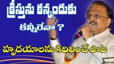 Jesus Videos, Jesus Songs, Christian Videos, Christian Songs, Devotional Songs, Christian Devotions, Holy Spirit, Telugu, Christianity