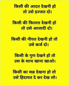 Some Inspirational Quotes, Motivational Quotes In Hindi, True Quotes, Positive Quotes, Hindi Words, Hindi Qoutes, Sanskrit Quotes, Sms Language, Desi Quotes