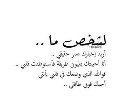 Love Smile Quotes, Mood Quotes, Life Quotes, Romantic Words, Romantic Quotes, Proverbs Quotes, Quran Quotes, Weird Words, Love Words