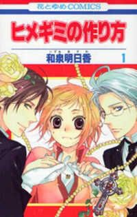 From Aerandria Scans:Maria lost her mother when she was ten years old, and now she's a high school student living by herself. But suddenly, two butlers, Rufus and Yuri appeared! They work for her father, whose whereabouts is unknown, ...