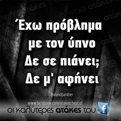 Funny Greek Quotes, True Words, Laugh Out Loud, Funny Shit, Funny Stuff, Haha, Jokes, Greeks, Humor
