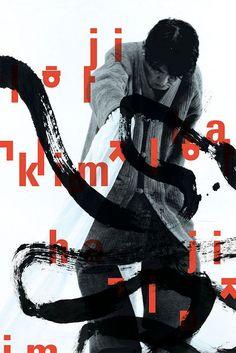 Graphisms , Typography , Infographics and Design - « La passion d'Ahn Sang-Soo, c'est la typographie coréenne : le hangueul. Graphic Design Posters, Graphic Design Typography, Graphic Design Inspiration, Creative Typography, Graphic Art, Design Graphique, Art Graphique, Layout Design, Design Art