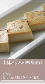 リール | レシピ | とうふ百珍2011