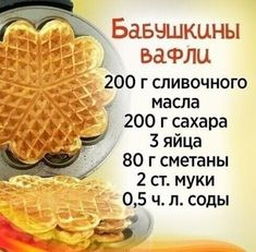Russian Desserts, Russian Recipes, Fun Foods To Make, Food To Make, My Favorite Food, Favorite Recipes, Tasty, Yummy Food, Different Recipes