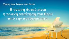 Ευαγγελικοί ύμνοι | H γνώση Αυτού είναι η τελική απαίτηση του Θεο... Beach, Water, Outdoor, Gripe Water, Outdoors, The Beach, Beaches, Outdoor Games, The Great Outdoors