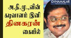 அ.தி.மு.,வின் கடிவாளம் இனி தினகரன் கையில்... #Sasikala #Dinakaran #ADMK http://www.dinamalar.com/news_detail.asp?id=1711292