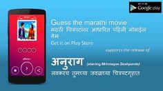 Guess the marathi movie support upcoming marathi movie Anurag