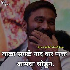 Attitude Status, Attitude Quotes, Enemies Quotes, True Friendship Quotes, Marathi Status, Marathi Quotes, Love You, Funny, Image