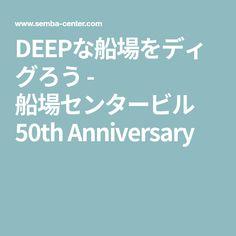 DEEPな船場をディグろう - 船場センタービル 50th Anniversary 50th Anniversary, Math Equations, Poster, Design, Billboard