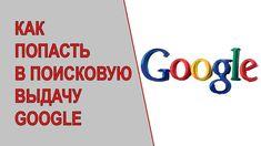 РЕАЛИТИ. Видео 8. Как попасть в поиск Google. Продвижение видео в Гугл п...