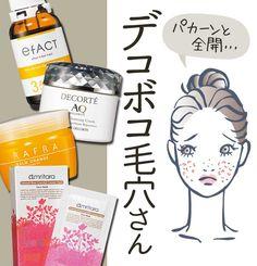 冬老けでありがちな悩みにフォーカス! プロがおすすめするアイテムやテクを参考に乗りきって! in 2020 Hair Care, The Balm, Make Up, Cream, Bottle, Beauty, Skincare, Fashion, Skin Care