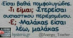 Funny Greek Quotes, Greek Memes, Epic Quotes, Funny Picture Quotes, Funny Quotes, Stupid Funny Memes, Funny Facts, Funny Stuff, Sour Cream