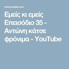Εμείς κι εμείς Επεισόδιο 35 - Αντώνη κάτσε φρόνιμα - YouTube