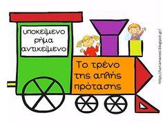 Greek Language, Class Decoration, School Staff, Educational Activities, Speech Therapy, Special Education, Grammar, Teacher, Learning