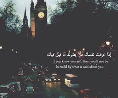 Translation services in Amman Jordan Quran Quotes Inspirational, Wise Quotes, Poetry Quotes, Words Quotes, Arabic English Quotes, Arabic Love Quotes, Beautiful Islamic Quotes, Beautiful Arabic Words, Allah Quotes