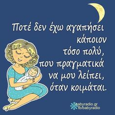 Χρυσα Mommy Quotes, Mommy And Me, Kids And Parenting, Daughter, Sofa, Tattoo, Memes, Baby, Greek Gods