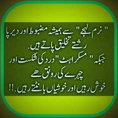 Pakistan's First Social Media - Socioon New Quotes, Urdu Quotes, Wisdom Quotes, Quotations, Funny Quotes, Life Quotes, Qoutes, Good Thoughts Quotes, Positive Quotes For Life