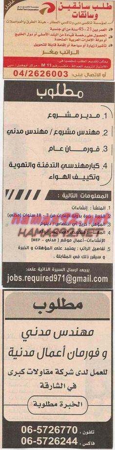 وظائف خالية مصرية وعربية: وظائف خالية من جريدة الخليج الامارات الاثنين 19-01...