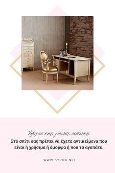 Υπάρχει ένας γενικός κανόνας. Στο σπίτι σας πρέπει να έχετε αντικείμενα που είναι ή χρήσιμα ή όμορφα ή που τα αγαπάτε. Αν πληρούν και τις τρεις προϋποθέσεις, τότε είναι σίγουρα ανεκτίμητα για εσάς και τη διακόσμηση του σπιτιού σας.  #kyrou #furniture #tips #advice #home #decor Home Decor, Decoration Home, Room Decor, Home Interior Design, Home Decoration, Interior Design