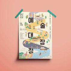 크리에이티브 네트워크 노트폴리오는 여기저기 흩어져 있는 아티스트와 디자이너들이 한 곳에 모여 자신의 작품을 공개하고 이야기하는 공간입니다. Creative Poster Design, Graphic Design Tips, Graphic Design Posters, Graphic Design Illustration, Graph Design, Layout Design, Design Art, Buch Design, Graphic Artwork
