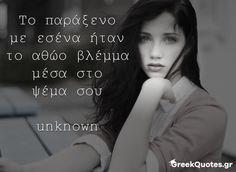 #σοφα #λογια Το παράξενο με εσένα ήταν το αθώο βλέμμα μέσα στο ψέμα σου..  #Σοφά #λόγια αγνώστων στο Greek Quotes. Μοιραστείτε και σχολιάστε εικόνες με νόημα..