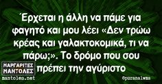 Greek Quotes, Picture Video, Funny Quotes, Jokes, Wisdom, Humor, Sayings, Pictures, Photos