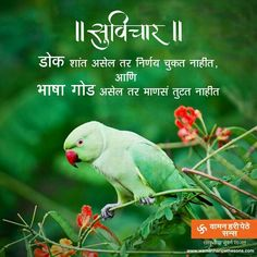 In marathi pdf good thoughts