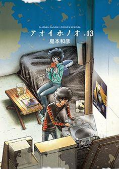[島本和彦]のアオイホノオ(13) (ゲッサン少年サンデーコミックス)