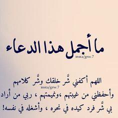 Rumi Love Quotes, Beautiful Quran Quotes, Quran Quotes Love, Islamic Love Quotes, Muslim Quotes, Islamic Inspirational Quotes, Mood Quotes, Islam Beliefs, Islam Hadith