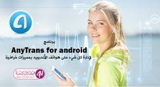 برنامج  AnyTrans for android لإدارة كل شيء على هواتف الأندرويد بمميزات خرافية