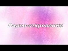 ВИДЕО-ОТКРОВЕНИЕ ✔Elena Matveeva