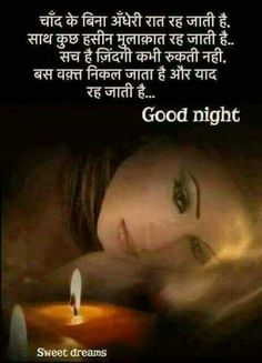 Good Night Hindi, Good Night Love Quotes, Good Night Friends, Good Night Messages, Good Morning Quotes, Sufi Quotes, Hindi Quotes, Morning Greetings Quotes, Good Night Sweet Dreams
