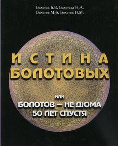 Истина Болотова или Болотов - Не Дюма: 50 лет спустя