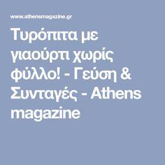 Τυρόπιτα με γιαούρτι χωρίς φύλλο! - Γεύση & Συνταγές - Athens magazine Athens