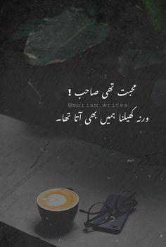 Don't play with feelings Urdu Funny Poetry, Poetry Quotes In Urdu, Best Urdu Poetry Images, Urdu Poetry Romantic, Love Poetry Urdu, Poetry Lines, Poetry Pic, Best Quotes In Urdu, Urdu Quotes