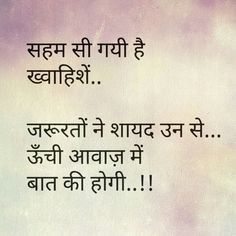 status and quotes website Hindi Quotes Images, Shyari Quotes, Hindi Quotes On Life, Poetry Quotes, True Quotes, Words Quotes, Poetry Hindi, Qoutes, Desi Quotes