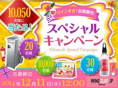 総勢10,050名様にプレゼント!「ワインすき!」スペシャルキャンペーン!