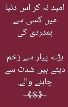 Heart Quotes, Words Quotes, Life Quotes, Sayings, Best Friend Quotes Funny, Funny Quotes, Urdu Love Words, Best Urdu Poetry Images, Heart Touching Shayari