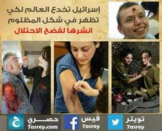Israel fools the world with carefully crafted bloody images in order to appear oppressed.... Don't fall for it.