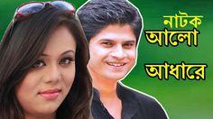 Romantic Bangla Natok 2015- Alo Adhare- আলো আধারে - Niloy & Mimo Love St...
